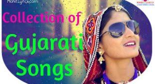 Gujarati Songs : Gujarati Songs Lyrics, Gujarati Geet, Gujarati Garba   Mohit Lyrics~ Mohit Lyrics   Latest Song Lyrics