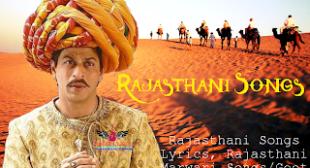 Rajasthani Songs : Rajasthani Songs Lyrics, Marwari Songs/Geet  ~ Mohit Lyrics | Latest Song Lyrics