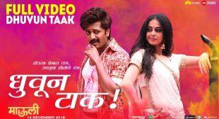 Dhuvun Taak song Lyrics In Marathi and English – Mauli