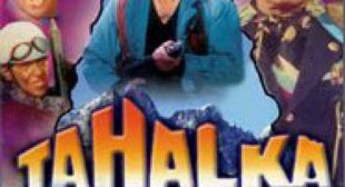 Get Meri Chhatri Ke Neeche Aaja Song of Movie Tahalka