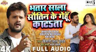 Khesari Lal Yadav – Bhatar Sala Sautin Ke Gehu Katata Lyrics