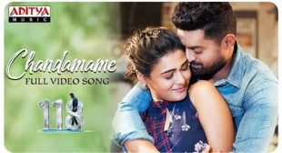 Chandamame Chetikande Song Lyrics