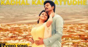 Kadhal Kan Kattudhe Lyrics by Anirudh Ravichander