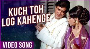 Kuch Toh Log Kahenge Song Lyrics – Kishore Kumar