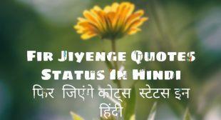 Phir Jiyenge Quotes