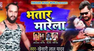 Bhatar Marela Lyrics