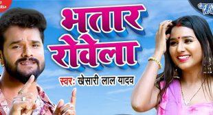 Bhatar Rowela – Khesari Lal Yadav