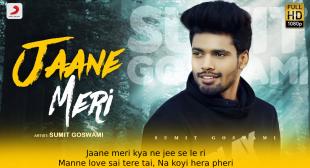जाने मेरी Jaane Meri Sumit Goswami Lyrics in Hindi